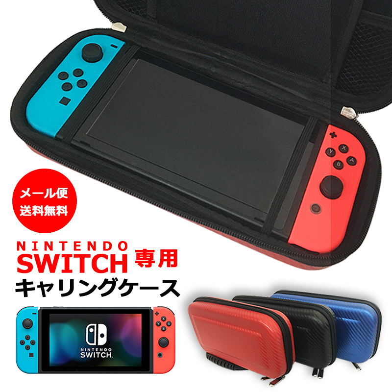 Nintendo Switch スイッチ 専用 ケース ニンテンドー キャリングケース 収納 大容量 永遠の定番 セミ ついに再販開始 任天堂 ポーチ ハードケース