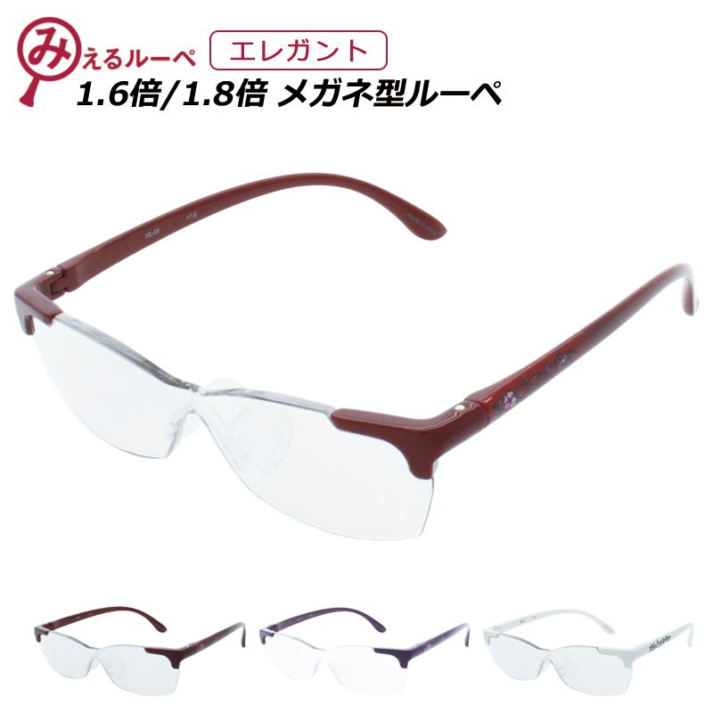 メガネ型ルーペ ルーペメガネ ポイント10倍 エレガント 1.6倍 1.8倍 拡大鏡 オーバーグラス 安い 激安 プチプラ 高品質 ルーペ 巾着付き お気に入り メガネ
