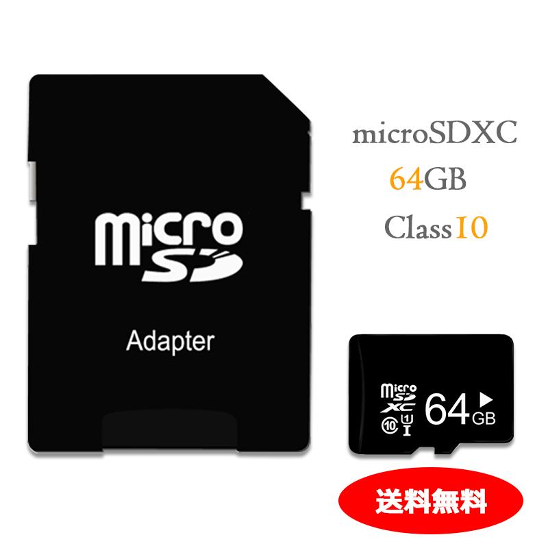 ドラレコやデジカメ スマートフォンに microSDXCカード マイクロSDカード 64GB class10 引き出物 高速 メーカー直送 ドライブレコーダー カメラ ドラレコ スマホ 変換アダプタ