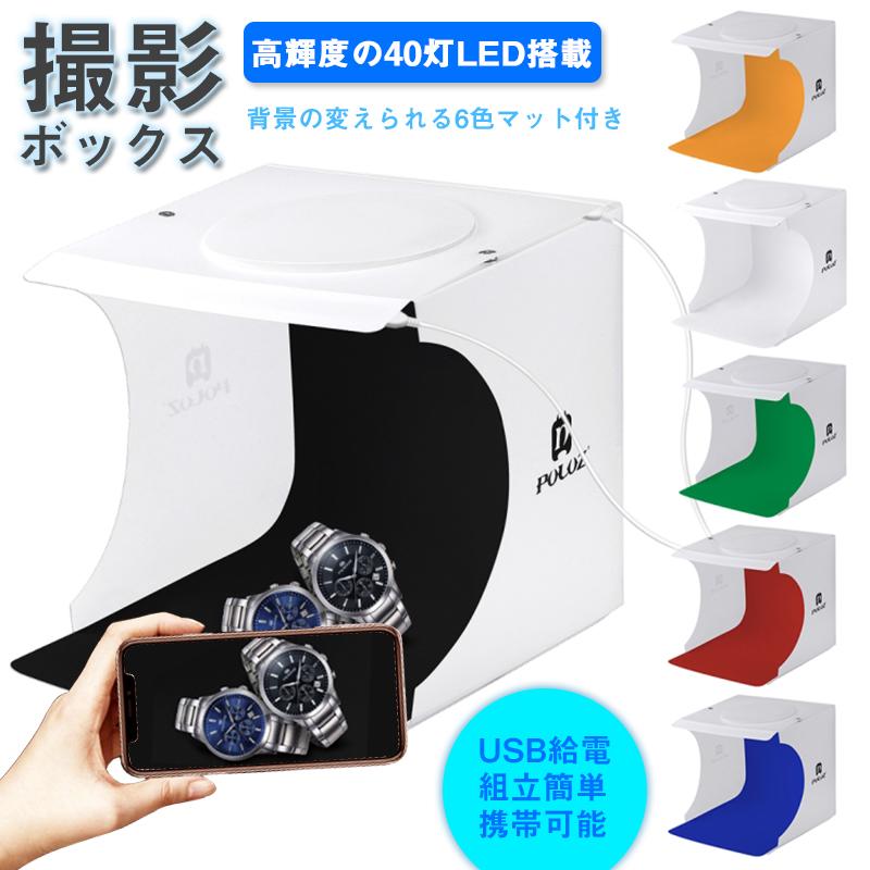 撮影ボックス LEDライト 撮影ブース LEDライト付き 折りたたみ 折り畳み 新作 人気 お見舞い USB 6色付き 収納バッグ付き 背景布