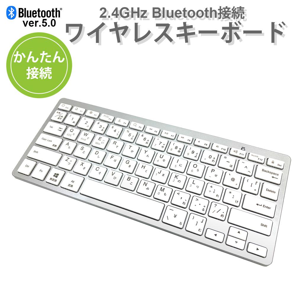 ワイヤレスキーボード Bluetoothキーボード Bluetooth 新色追加して再販 キーボード ワイヤレス PC android iPhone Windows 評判 iPad スマホ