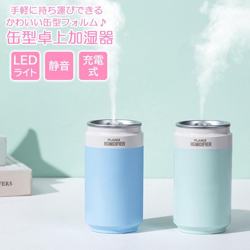送料無料 缶型加湿器 卓上加湿器 静音 充電式 USB充電 お買い得品 コンパクト かわいい 缶型 LEDライト付き 爆買いセール 加湿器