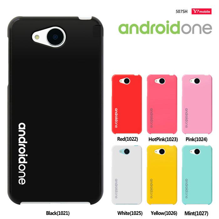楽天市場】softbank AQUOS ea/Y!mobile Android One 507SH 兼用 ケース ...