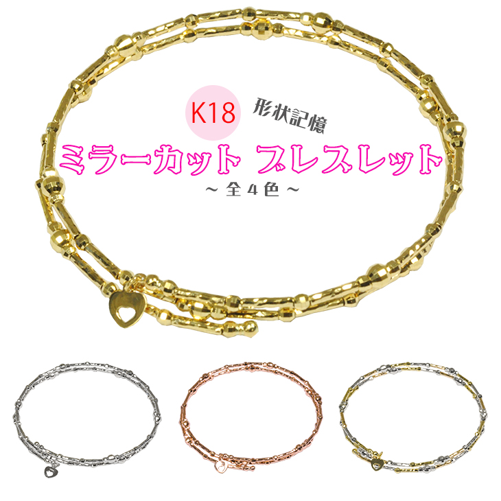 K18 ミラーカットブレスレット ゴールド 形状記憶ブレス 刻印入り