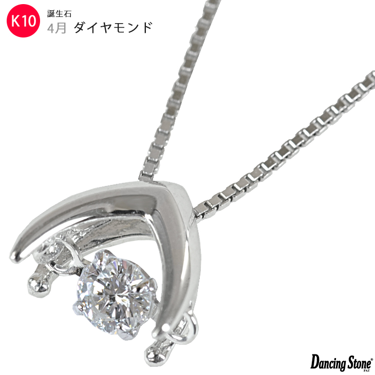 K10WG 4月 誕生石 ダイヤモンド ダンシングストーン ホワイトゴールド ネックレス クロスフォー社 特許技術使用