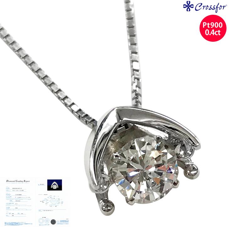 Pt900 0.4ct G SI1 FAIR 新品 あす楽 ダイヤモンドネックレス ダンシングストーン 1粒ネックレス スイング