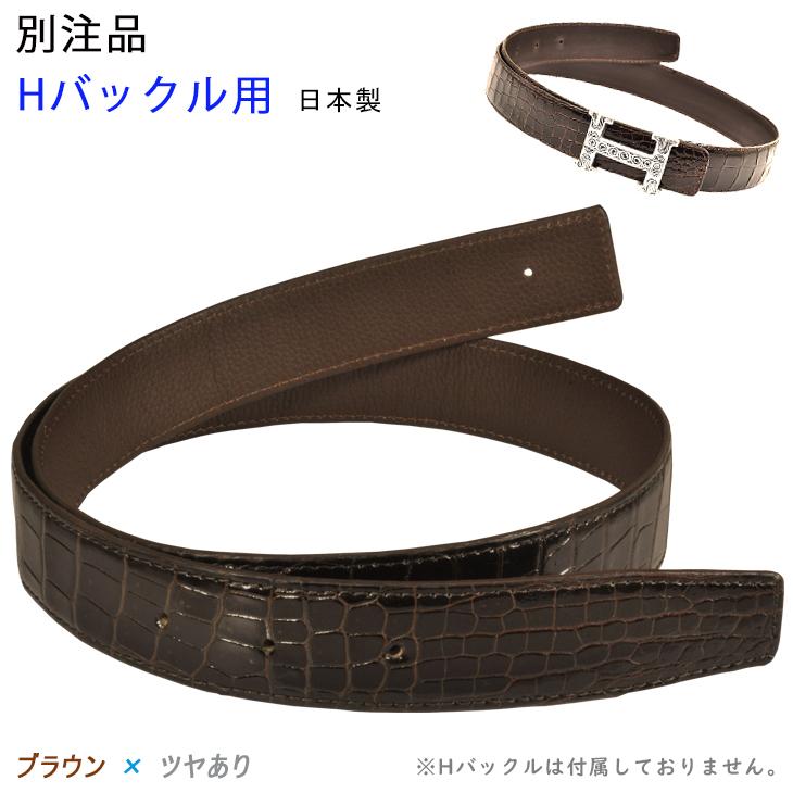 別注品 Hバックル用 替ベルト ブラウン クロコダイル ツヤ有 (シャイニー) 85cm 90cm 95cm 100cm 日本製