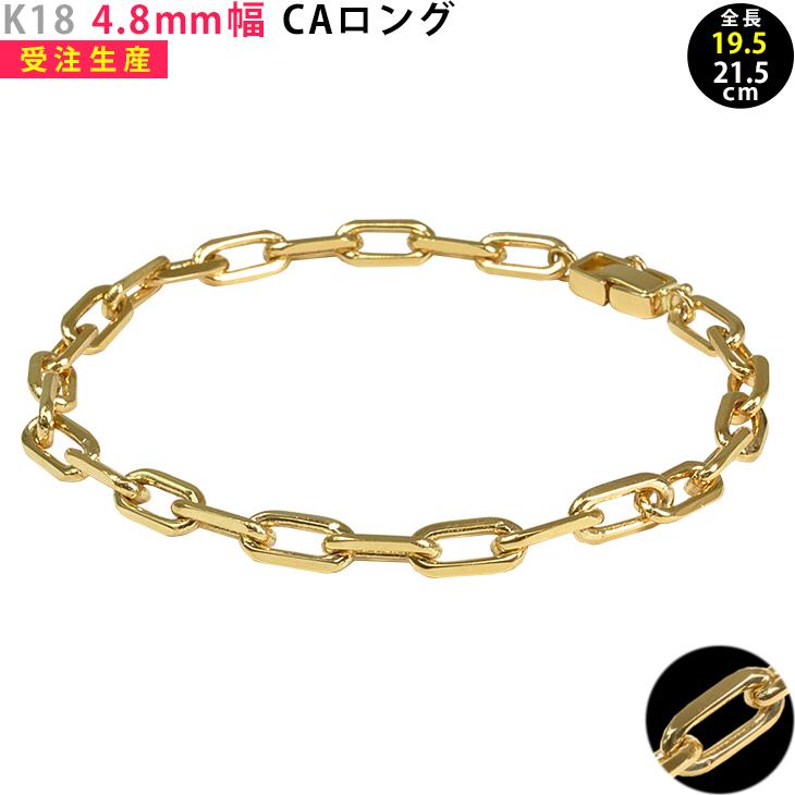 【受注生産】K18 ゴールド CAロング ブレスレット 4.8mm幅 2サイズ展開 全長 19.5・21.5cm イエローゴールド メンズジュエリー 【送料無料】新品 メンズ 18金 太め 太い チェーン 極太 yellow gold bracele