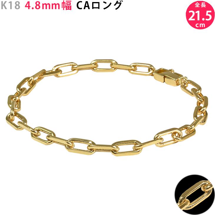 K18 ゴールド CAロング ブレスレット 4.8mm幅 全長 21.5cm イエローゴールド メンズジュエリー 新品 メンズ 18金 太め 太い チェーン 極太 yellow gold bracele