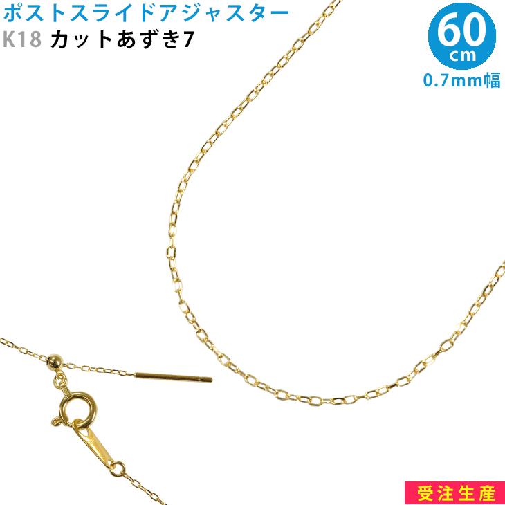 K18 カットあずき7 ポストスライドアジャスター スライドピン ネックレス 60cm ゴールド 金 長さ無調整ネックレス