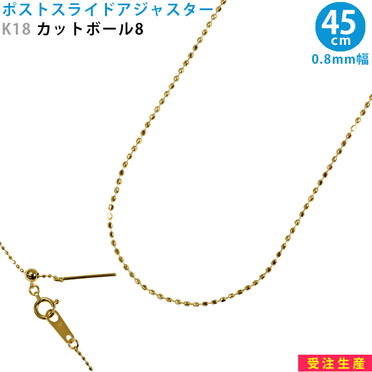 K18 カットボール8 ポストスライドアジャスター スライドピン ネックレス 45cm ゴールド 金 長さ無調整ネックレス