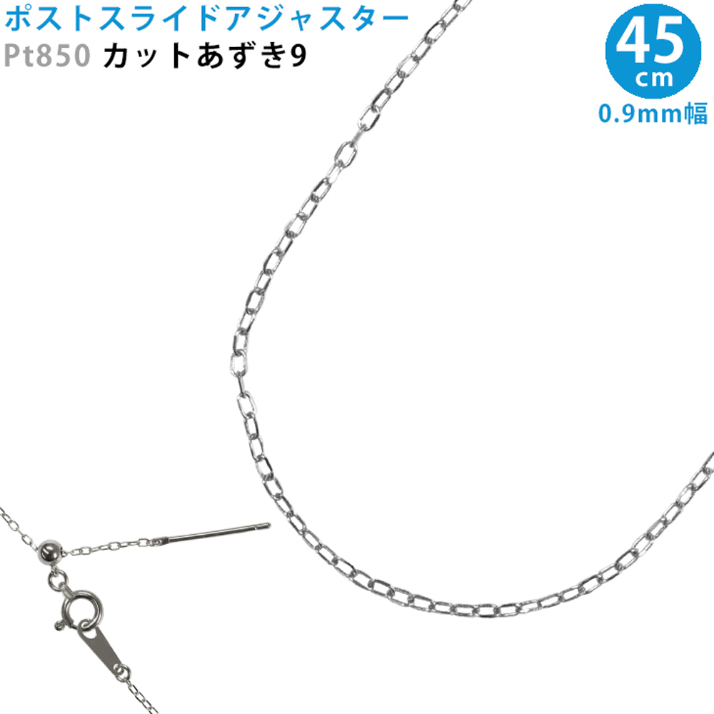 Pt850 カットあずき9 ポストスライドアジャスター スライドピン ネックレス 45cm プラチナ 長さ無調整ネックレス