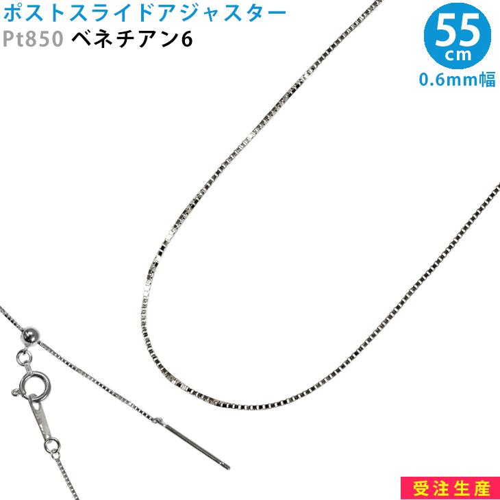 Pt850 ベネチアン6 ポストスライドアジャスター スライドピン ネックレス 55cm プラチナ 長さ無調整ネックレス