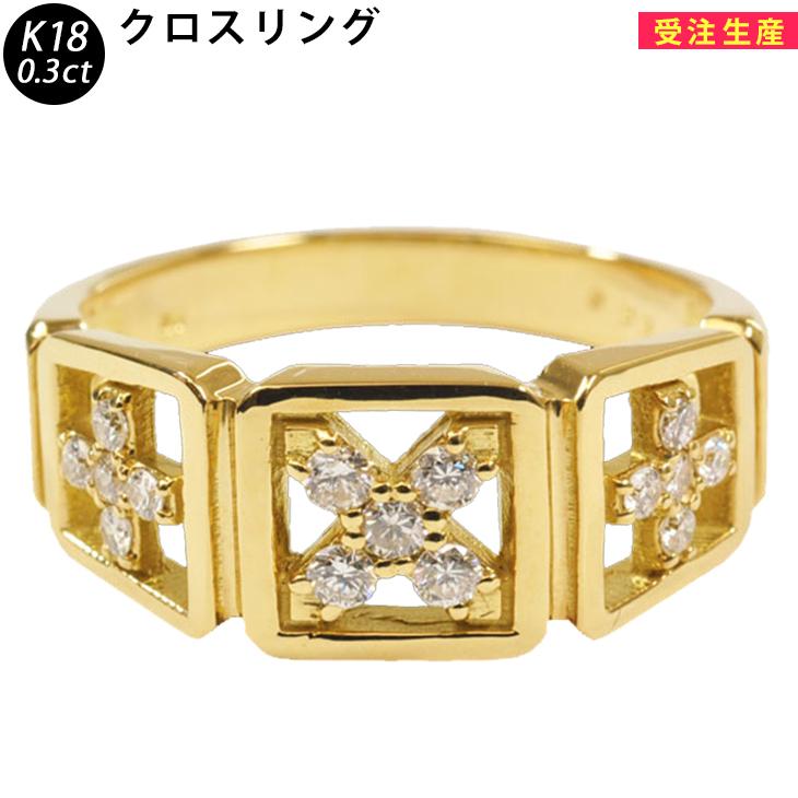 K18 クロス イエローゴールド リング ダイヤモンド 0.3ctUP 15~19号(21号~お見積)