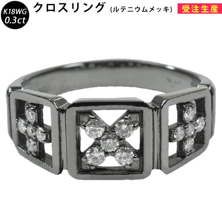 K18WG クロス ホワイトゴールド ルテニウムメッキ リング ダイヤモンド 0.3ctUP 15~20号(21号~お見積)