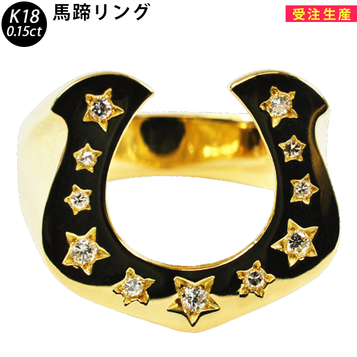 K18 馬蹄 イエローゴールド リング ダイヤモンド 0.15ctUP 15~19号(20号~お見積)