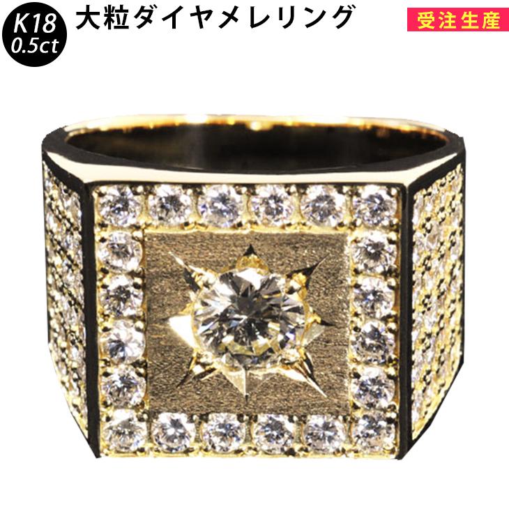 K18 大粒ダイヤメレリング イエローゴールド リング ダイヤモンド 0.5ctUP 15~19号(20号~お見積)
