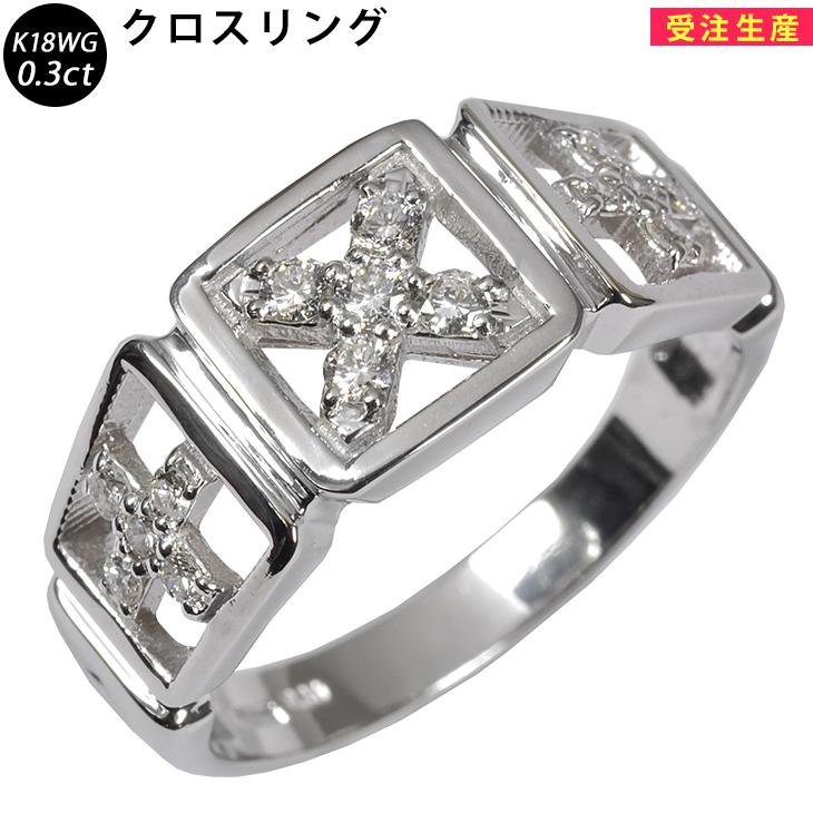 K18WG クロス ホワイトゴールド リング ダイヤモンド 0.3ctUP 15~19号(21号~お見積)