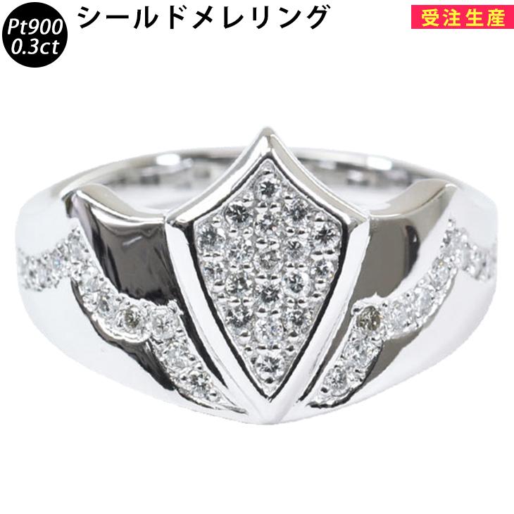 Pt900 シールドメレ プラチナ リング ダイヤモンド 0.3ctUP 15~19号(20号~お見積)