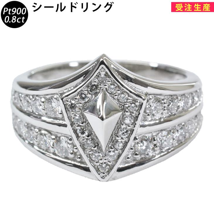Pt900 シールド プラチナ リング ダイヤモンド 0.8ctUP 15~19号(20号~お見積)