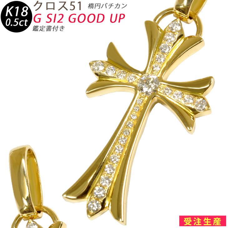 K18 クロス51 楕円バチカン 鑑定書付き イエローゴールド ペンダントトップ ダイヤモンド 0.5ct G SI2 GOOD UP メンズ 男 18金