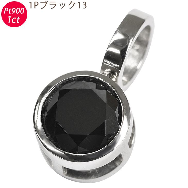 Pt900 1Pブラック13 プラチナ ペンダントトップ ブラックダイヤモンド 1ctUP 鑑別書付