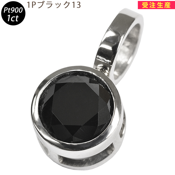 Pt900 1Pブラック プラチナ ペンダントトップ ブラックダイヤモンド 1ctUP