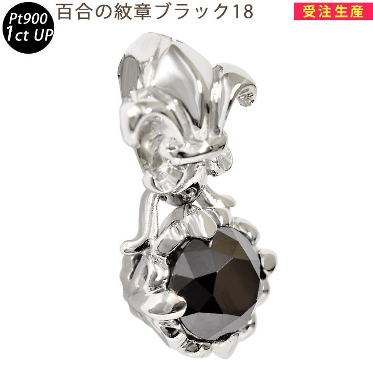 Pt900 百合の紋章ブラック18 プラチナ ペンダントトップ ダイヤモンド 1.0ct UP 鑑別書付 クラシカルシリーズ