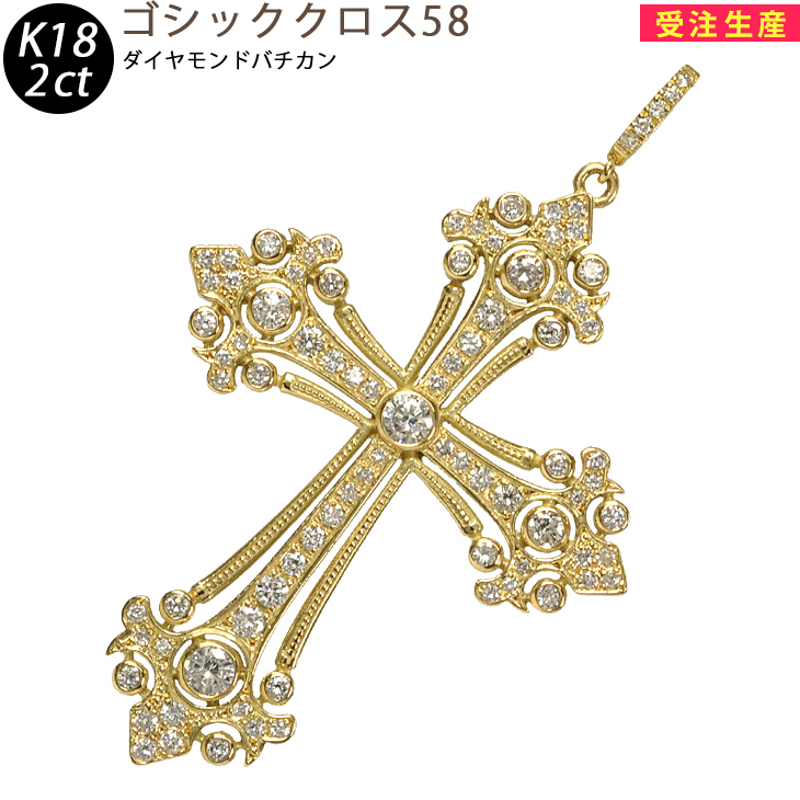 【受注生産】K18 ダイヤモンド ペンダントトップ ダイヤ ゴシッククロス58 2ctUP イエローゴールド メンズジュエリー メンズ ダイヤ 十字架 Mens 男性 トップ ペントップ 2ct