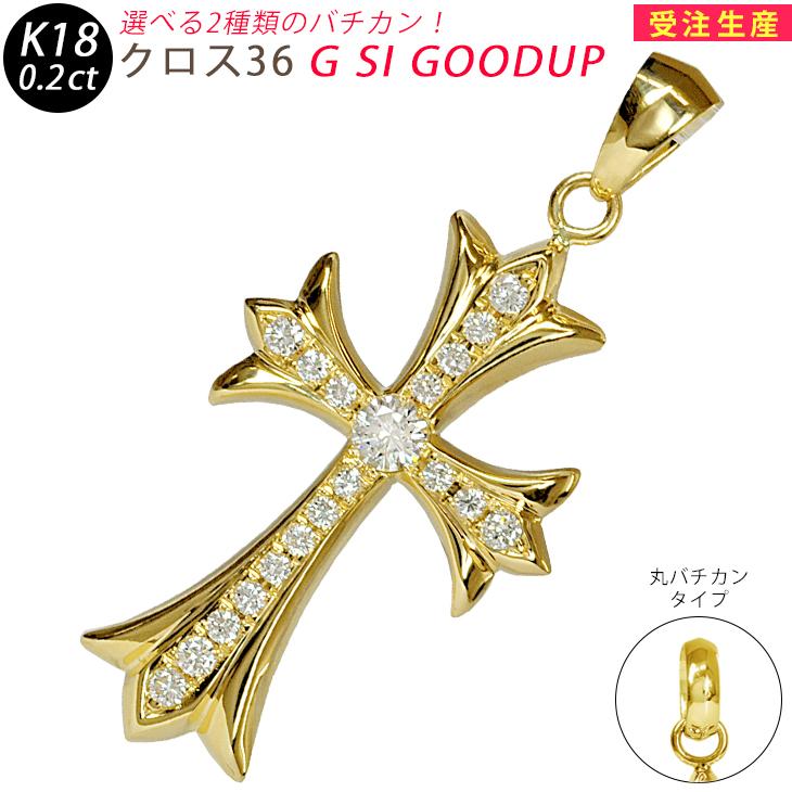 K18 クロス36 イエローゴールド ペンダントトップ ダイヤモンド 0.25ctUP 鑑定書付 G SI GOODUPクラス