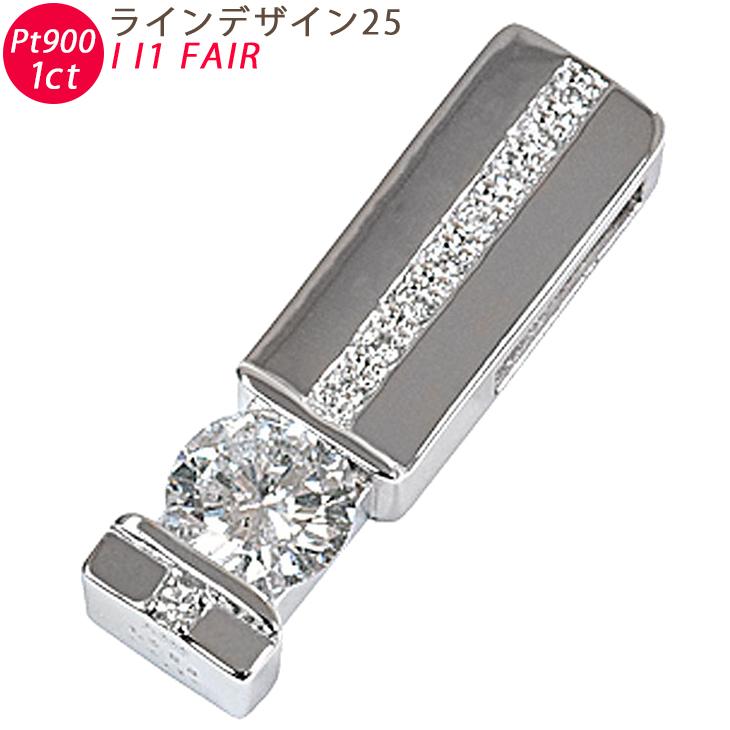 Pt900 プラチナ ペンダントトップ ラインデザイン 鑑定書付 ダイヤモンド 1ct F I1 FAIRUP 1カラット