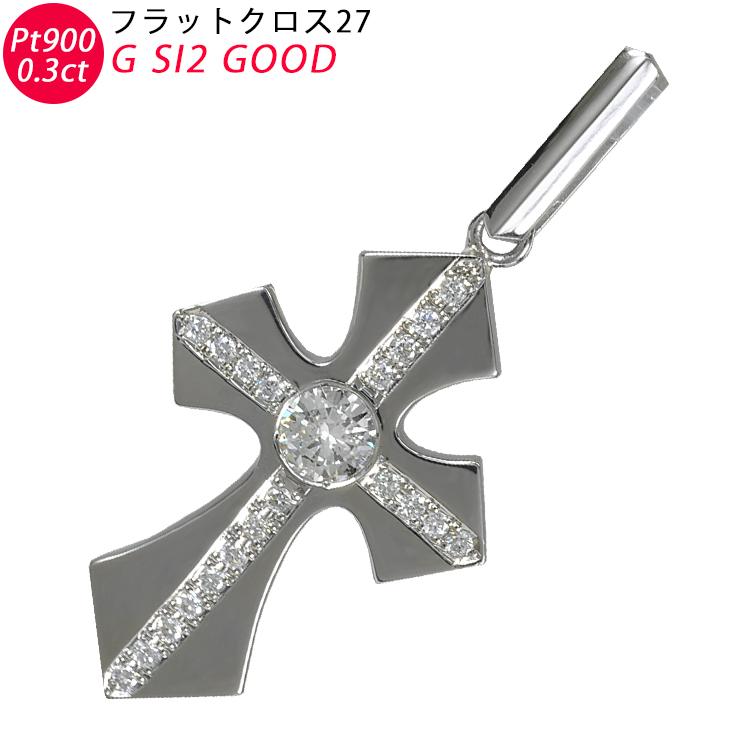 Pt900 プラチナ フラットクロス27 ペンダントトップ ダイヤモンド 0.3ct センターダイヤ G SI2 GOOD 鑑定書付