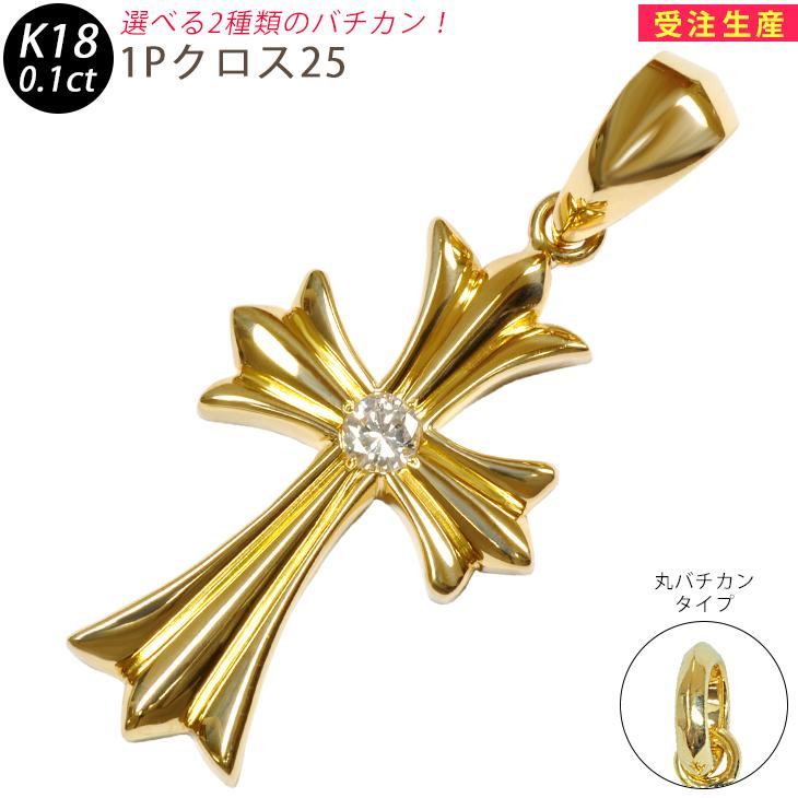 K18 1Pクロス25 イエローゴールド ペンダントトップ ダイヤモンド 0.1ctUP 鑑別書付