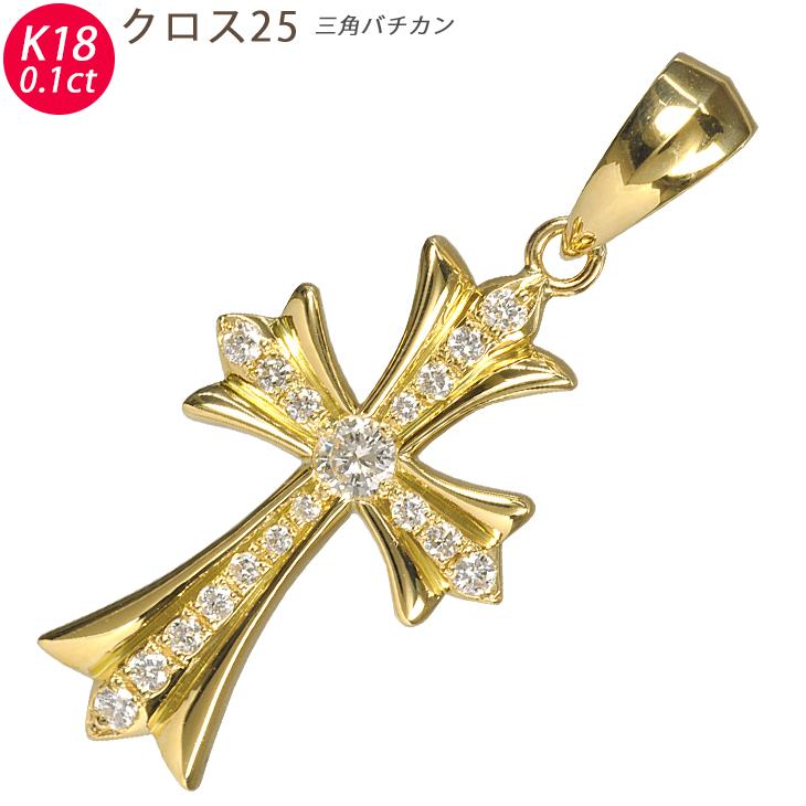 K18 クロス25 三角バチカン イエローゴールド ペンダントトップ ダイヤモンド 0.1ctUP