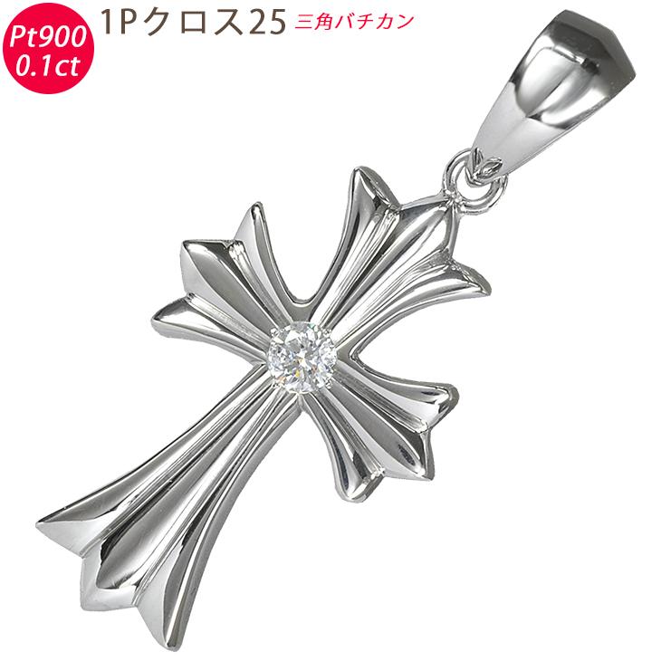 Pt900 1Pミニクロス 三角バチカン プラチナ ペンダントトップ ダイヤモンド 0.1ctUP 鑑別書付