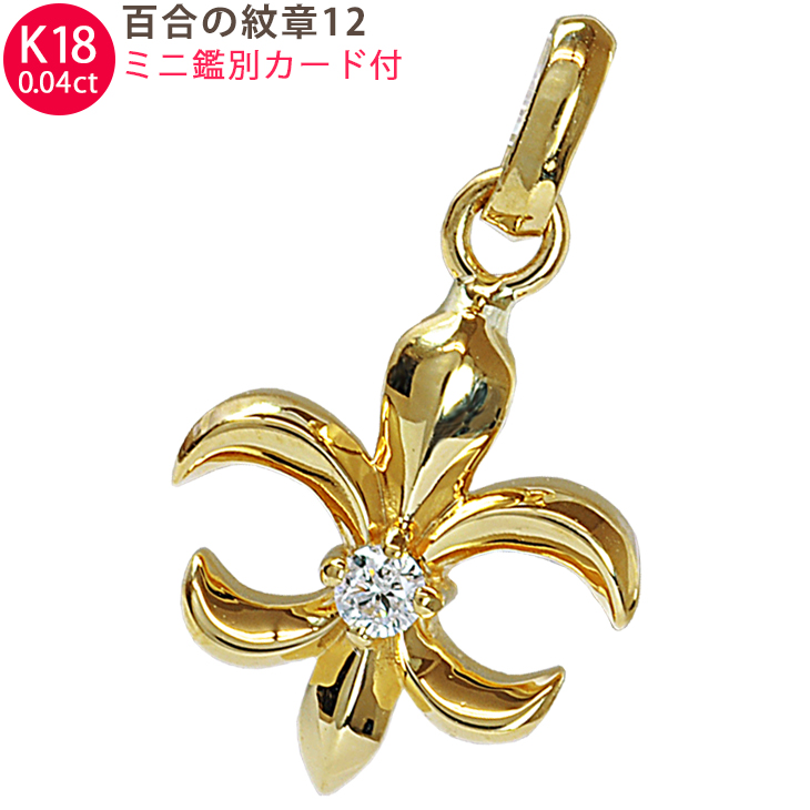 K18 百合の紋章12 イエローゴールド ペンダントトップ ダイヤモンド 鑑別書カード付