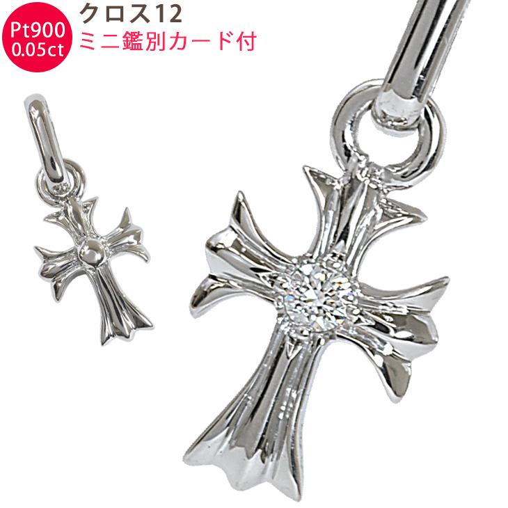 Pt900 クロス12 プラチナ ペンダントトップ リバーシブル ダイヤモンド 鑑別書カード付