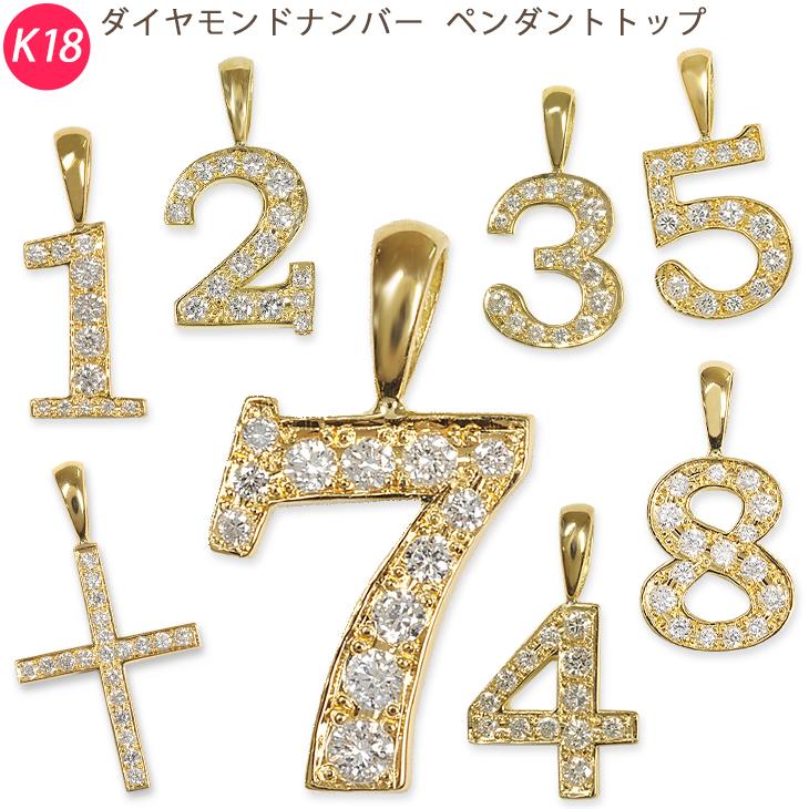 【あす楽】 K18 ナンバー ペンダントトップ ミニ 数字 クロス ダイヤモンド イエローゴールド メンズジュエリー 【メンズ】【ネックレストップ】【新品】【クロス】【ダイヤ】【トップ】【ネックレス】【チャーム】