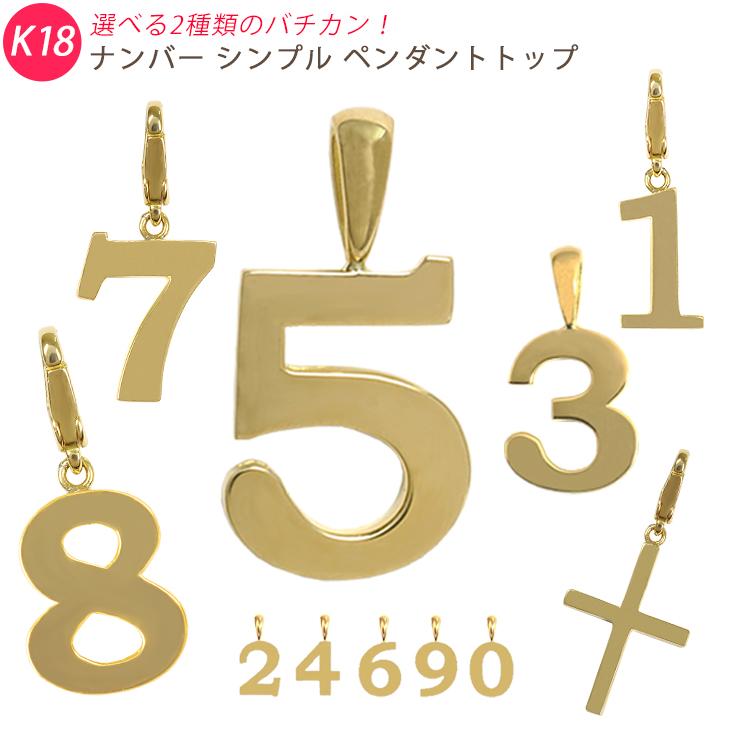 K18 シンプル ナンバー イエローゴールド ペンダントトップ 数字 クロス
