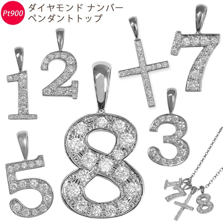 Pt900 ナンバー プラチナ ダイヤモンド ペンダントトップ 数字 クロス