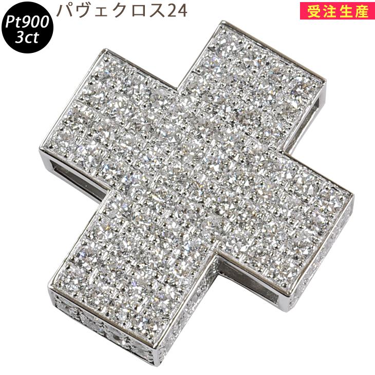 Pt900 パヴェクロス24 プラチナ ペンダントトップ ダイヤモンド 3ct前後