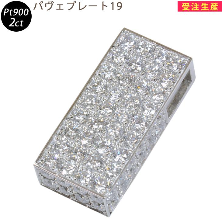 Pt900 パヴェプレート19 プラチナ ペンダントトップ ダイヤモンド 2.0ct (76ピース)