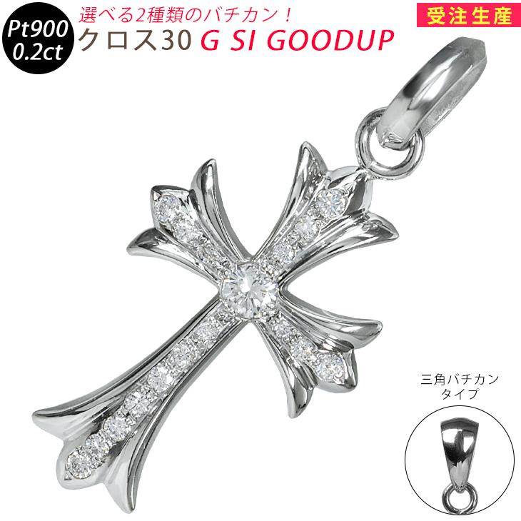 Pt900 クロス30 プラチナ ペンダントトップ ダイヤモンド 0.2ct 鑑定書付 G SI GOODUP