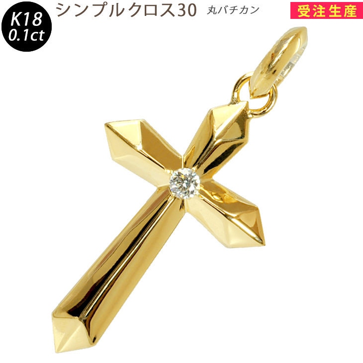 K18 シンプルクロス30 丸バチカン イエローゴールド ペンダントトップダイヤモンド 0.1ct 鑑別書付