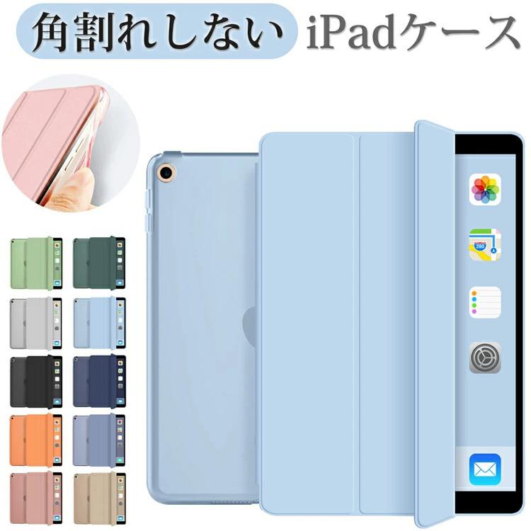 iPad air 4 第4世代 ipad 10.2 2020 2019 日本メーカー新品 第8世代 第7世代 2018 2017 pro11 Air3 mini5スマートケース 在庫あり ペアリング ワイヤレス充電可 Air4 アイパットカバー 軽量 オートスリープ機能付 第6 アイパッドケース 角割れ防止 10.9 5世代 タッチペン付き ipadカバー ケース 耐衝撃 A ipadケース 全10色