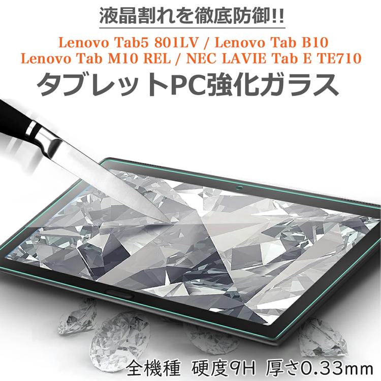 送料無料 2.5Dラウンドエッジ加工 硬度9H 厚さ0.33mm 飛散防止 汚れ 指紋防止加工 バーゲンセール 貼り付け簡単 気泡ゼロ 高透過率 自己吸着 softbankタブレットガラスフィルム 日本旭硝子素材 新品未使用正規品 Lenovo Tab5 ソフトバンク801LV PC-TE410JAW REL 6機種兼用 JAW M10 E TE710 強化ガラスフィルム TE410 KAW 801L レノボタブ5 B10 Tab PC-TE710KAW LAVIE