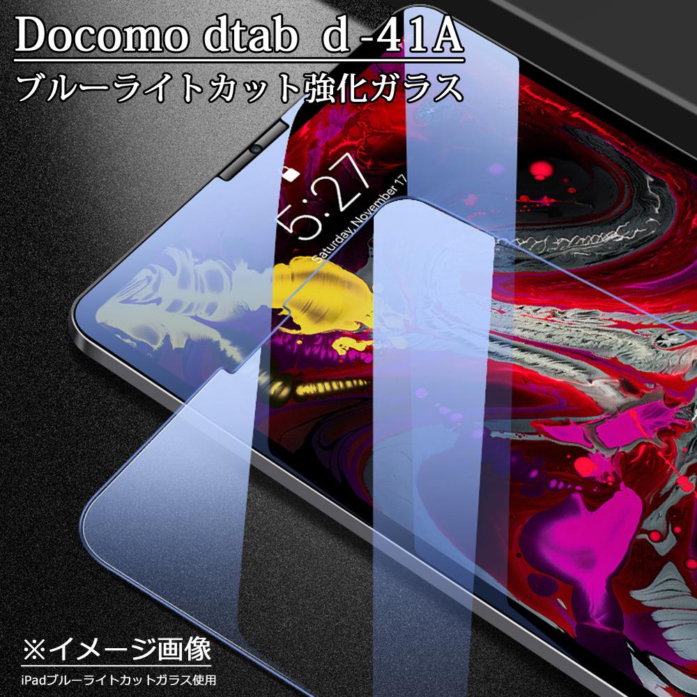 目の疲れ防止に役立つ 硬度9H 厚さ0.33mm ラウンドエッジ加工 指紋防止加工 貼り付け簡単 気泡ゼロ 目に優しい docomoタブレット dtab d-41Aブルーライトカット強化ガラスフィルム Sharp SH-T01 法人向けタブレット 日本旭硝子素材 0.3mm 10.1インチ ドコモ ディタブ d-41a タブレット用液晶保護フィルム ラウンドエッジ加工 9H硬度 d41a 飛散防止 自動吸着 貼り易い 汚れ 指紋 気泡防止