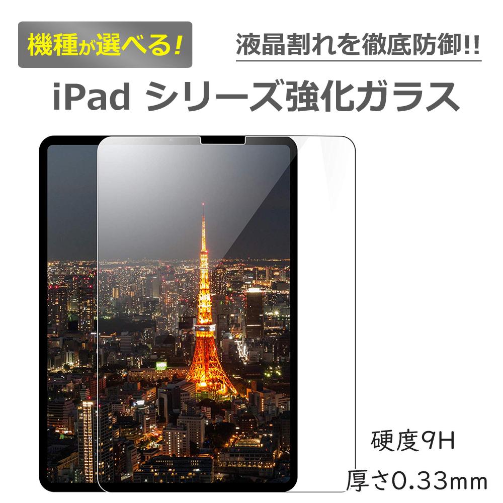 送料無料 全機種硬度9H 厚さ0.33mm ラウンドエッジ加工 顔認証 フェイス Face ID 対応 指紋防止加工 貼り付け簡単 輸入 気泡ゼロ アイパッド iPad 強化ガラスフィルム 10.2 第9 第8 第7世代 9.7 第6 第2 18%OFF 第6世代 第1世代 Pro10.5 air 第3 2 Air2 Pro 第5世代 mini5 国産AGC旭硝子素材 4 11 10.9 Air3 液晶保護フィルム mini6 3 Air 透明強化ガラス