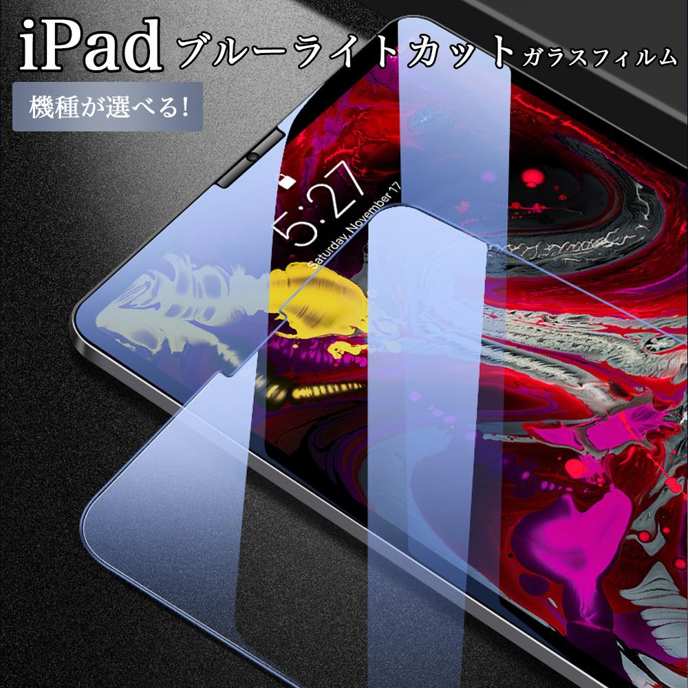 送料無料 ブルーライト防止ipad強化ガラス 全機種硬度9H 厚さ0.33mm ラウンドエッジ加工 顔認証(Face ID)対応 指紋防止加工 貼り付け簡単 気泡ゼロ iPadブルーライトカット 強化ガラス ガラスフィルム 新型iPad mini6 mini 第6世代 iPad 10.2 第9 第8 第7世代 iPad 9.7 第6 第5世代 iPad Air3 Air2 air Air 10.9 Air 4 iPad Pro 11 第3 第2 第1世代 Pro10.5 mini5 mini4 ブルー