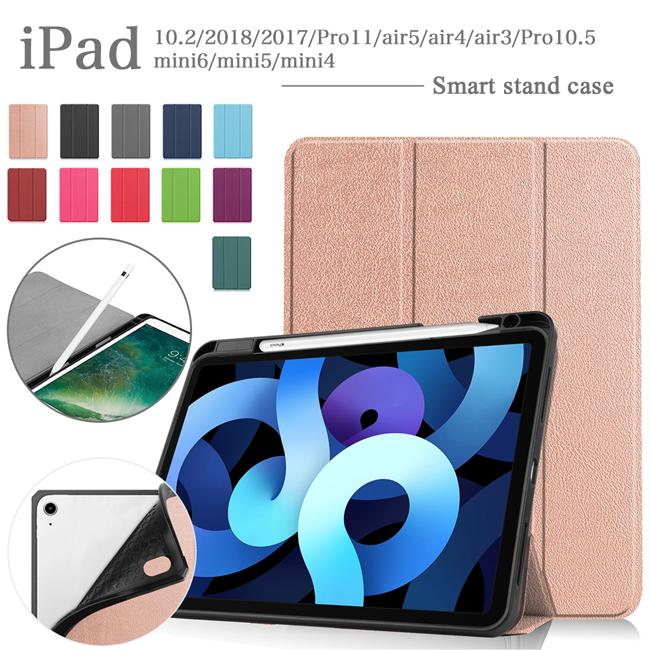 アップルペンシル収納付き 角割れ防止TPU手帳型スマートケース 軽量 薄型 アイパッド 10.2 iPad 9.7 2018 2017 Pro 11 第3世代対応 Air4 Air3 Pro10.5 mini5 4 mini6 第8 mini 8.3インチ 新型 第3 10. 第2世代 タッチペン 即出荷 ipad 第5世代 ケース 第7世代 6 専用フィルム2枚付 第6 第9 2021年 再販ご予約限定送料無料 5 放熱構造
